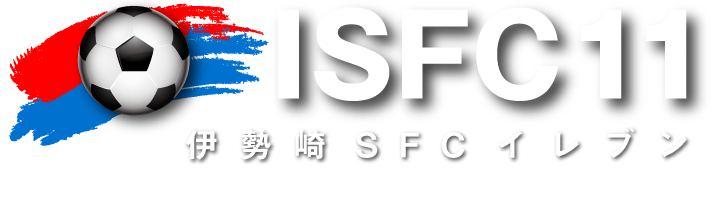 伊勢崎SFCイレブン|群馬県伊勢崎市の少年サッカーチーム